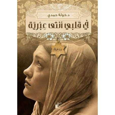 ملخص كتاب في قلبي أنثى عبرية