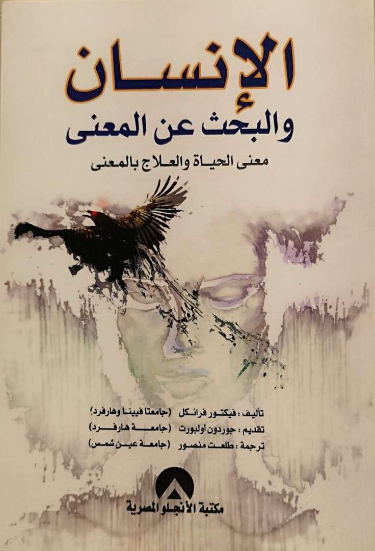 كتاب الانسان والبحث عن معنى
