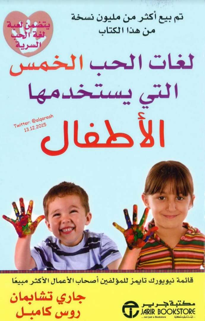 لغات الحب الخمس التي يستخدمها الأطفال (والدية)